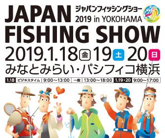 ★JAPAN FISHING SHOW 2019に出展します★