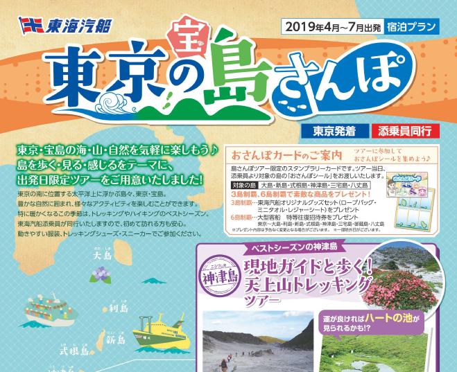 【東海汽船・ツアー】三宅島一周!ジオスポットハイキング&路線バスツアー 募集中!!