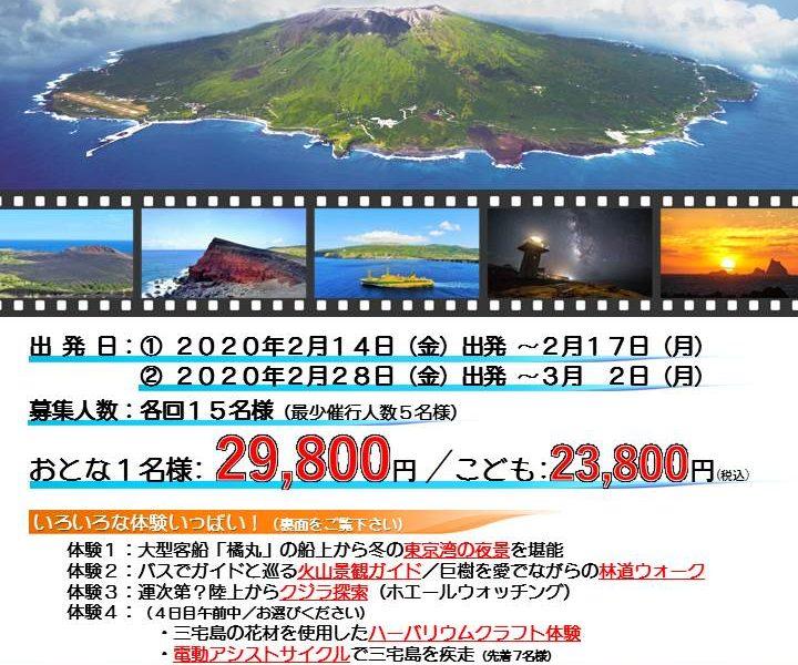 ★特別価格★【東海汽船・ツアー】三宅島体験ツアー 各回15名限定募集中!