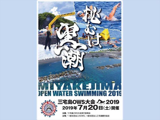 「三宅島OWS大会2019」開催決定!本日(5/15)よりエントリー開始!