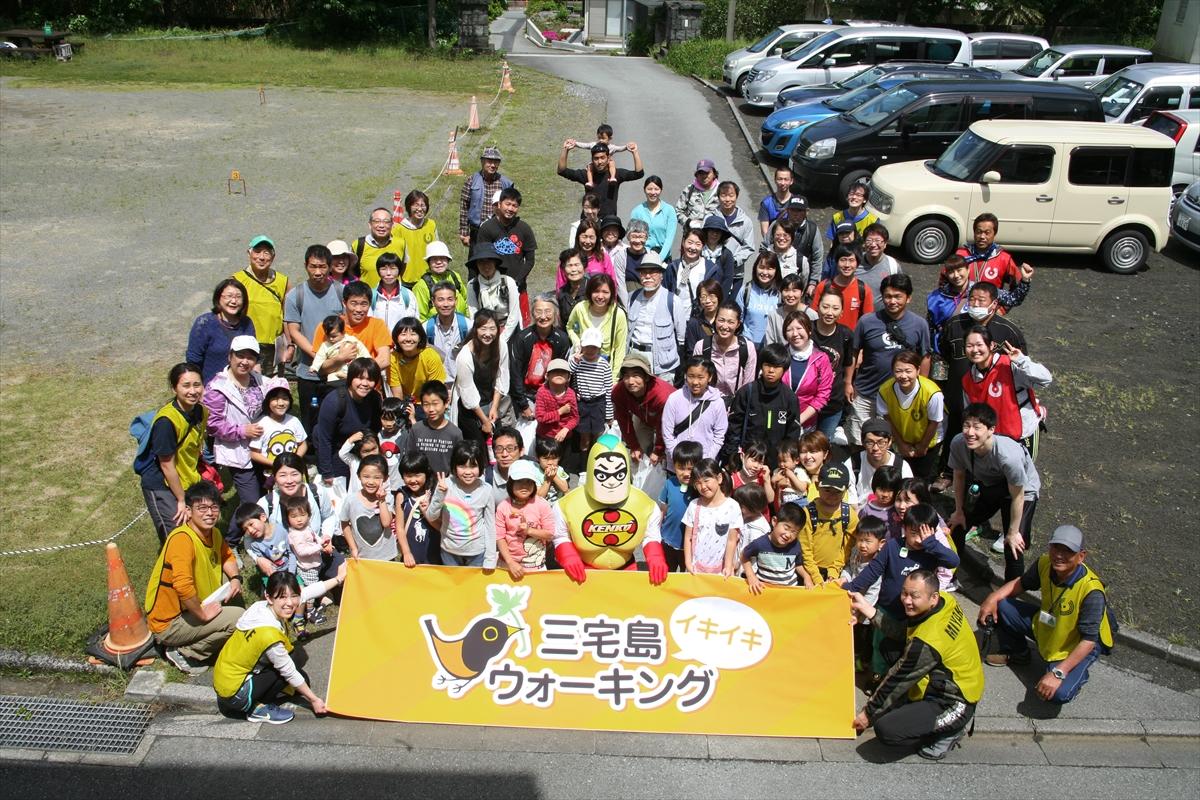 日本ウォーキング協会指導員と歩く「三宅島ウォーキング」<開催報告>
