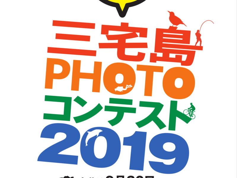 三宅島フォトコンテスト2019 募集中!!