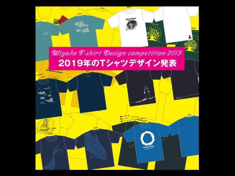 三宅島Tシャツコンペティション2019【デザイン決定】