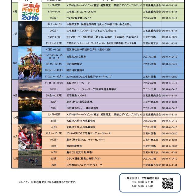2019年12月までの三宅島イベントカレンダー