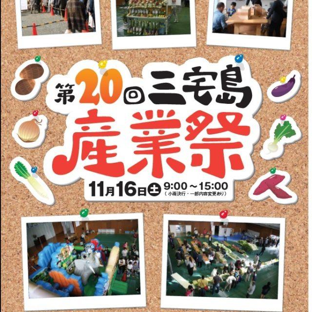 第20回三宅島産業祭