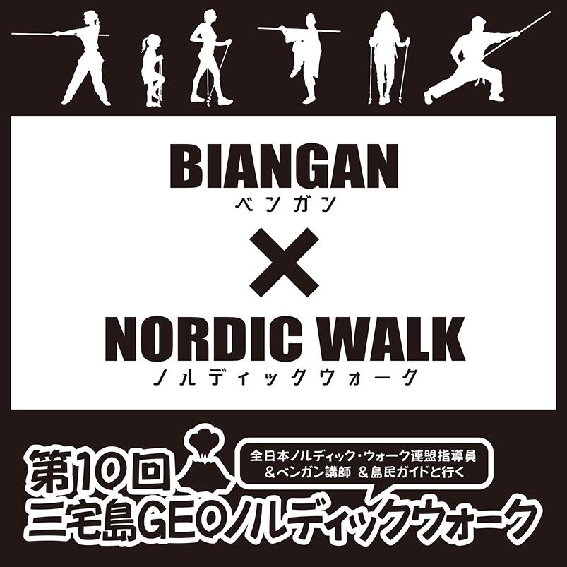 ベンガン×ノルディックウォーク イベント中止のお知らせ