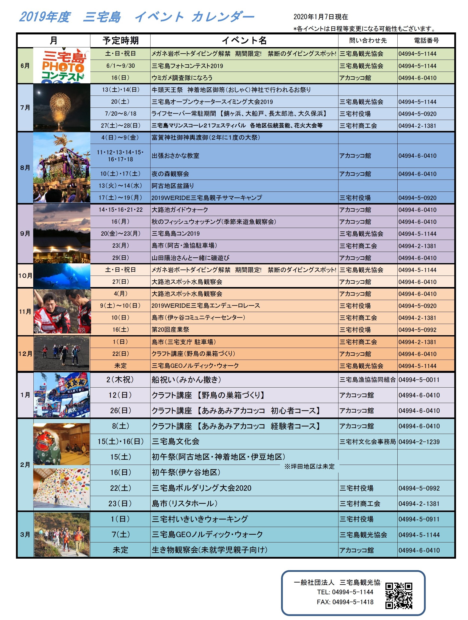 三宅島イベントカレンダー