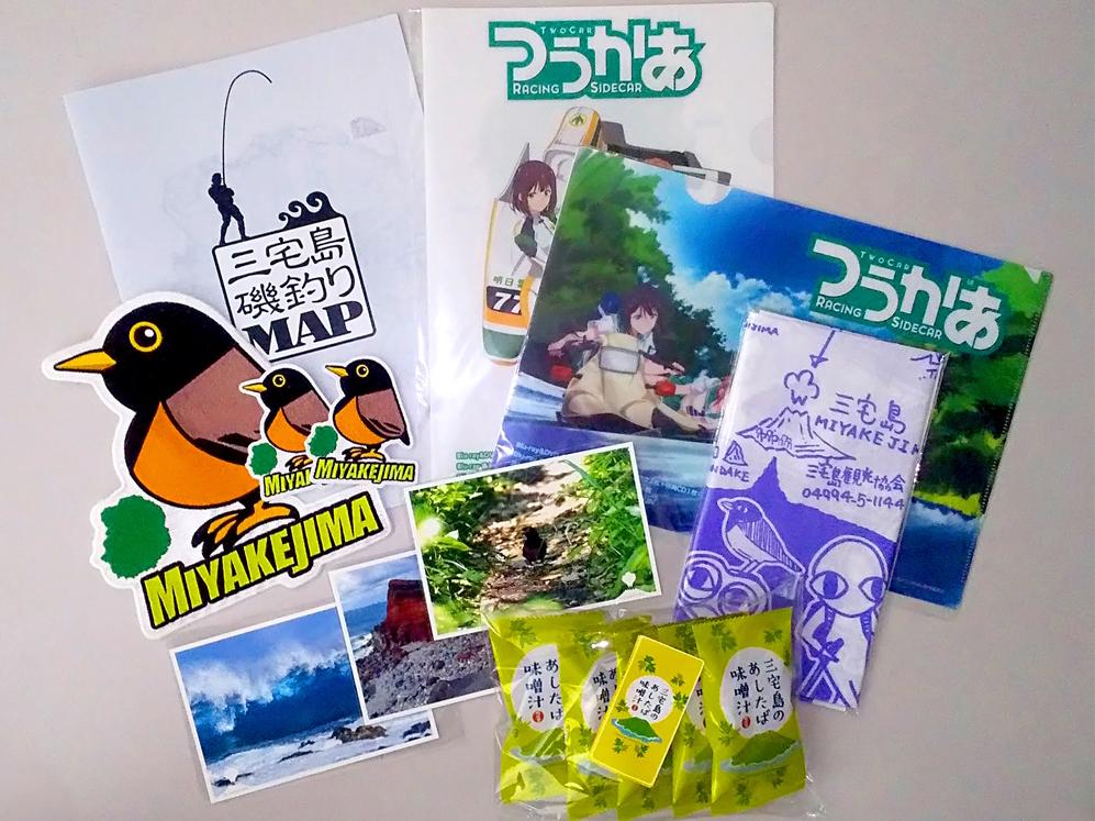 三宅島観光協会オリジナル特産品<通信販売可能>
