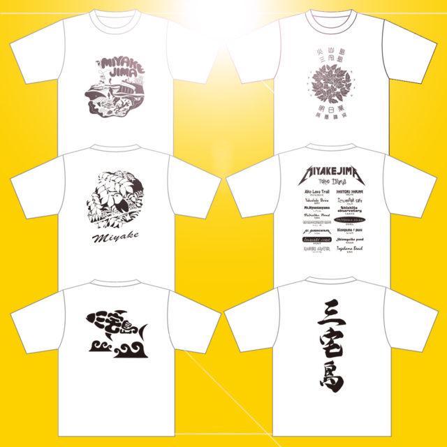 2020年三宅島Tシャツデザイン