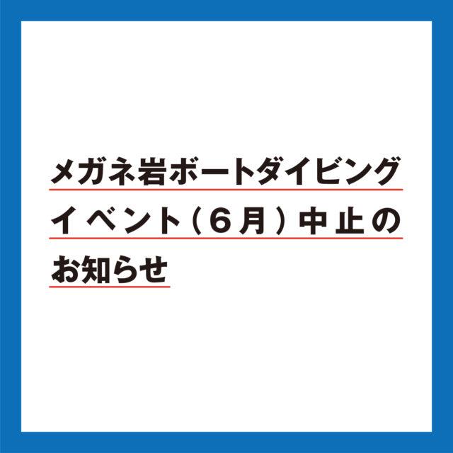 メガネ岩ボートダイビングイベント(6月)中止のお知らせ