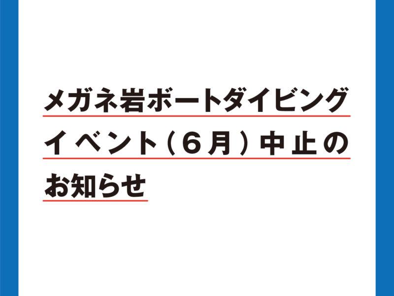 メガネ岩ボートダイビングイベント(2021年6月)中止のお知らせ