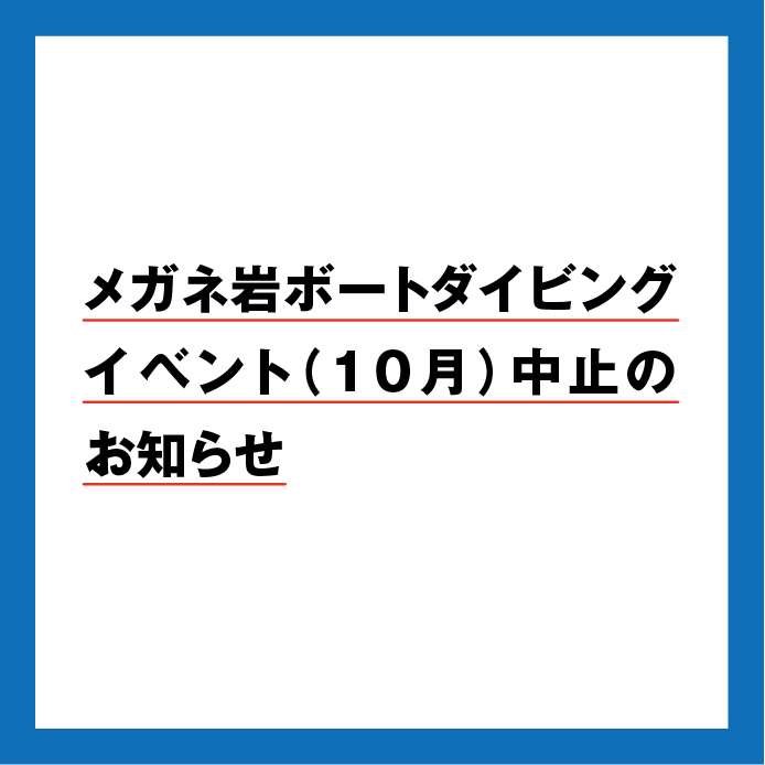 メガネ岩ボートダイビングイベント(10月)中止のお知らせ