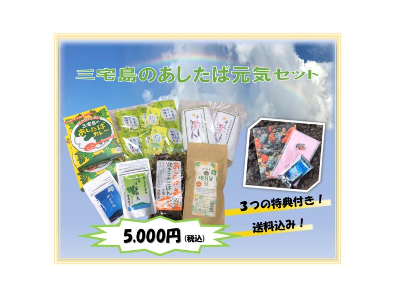 【三宅島のあしたば元気セット】特典付き!