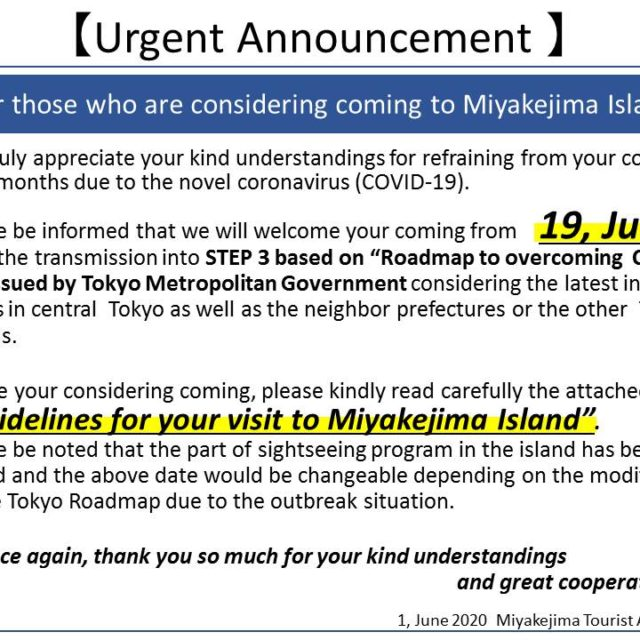 For those who are considering coming to Miyakejima Island<2020.6.1>