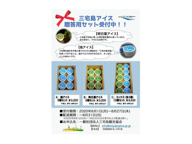 三宅島アイス 贈答用セット6月から期間限定販売!!