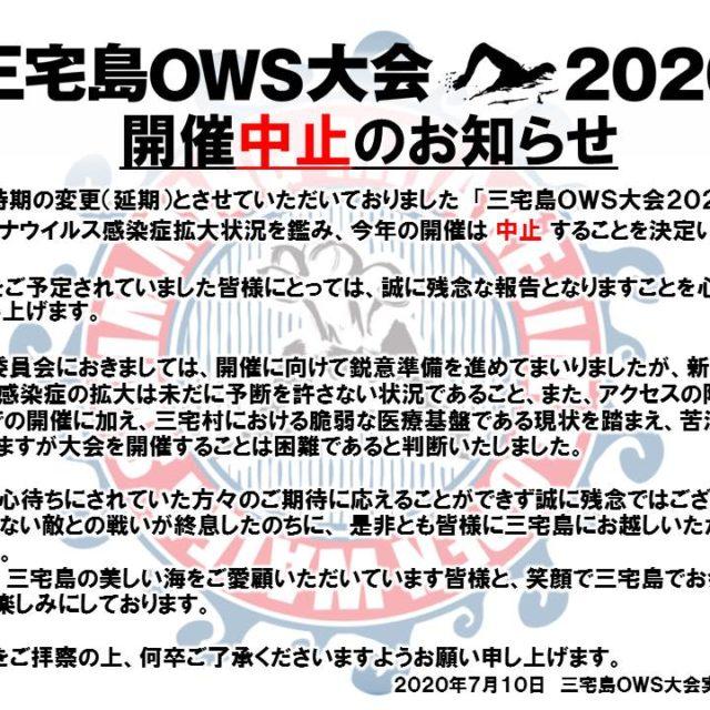 三宅島OWS大会2020  【大会開催中止のご連絡】