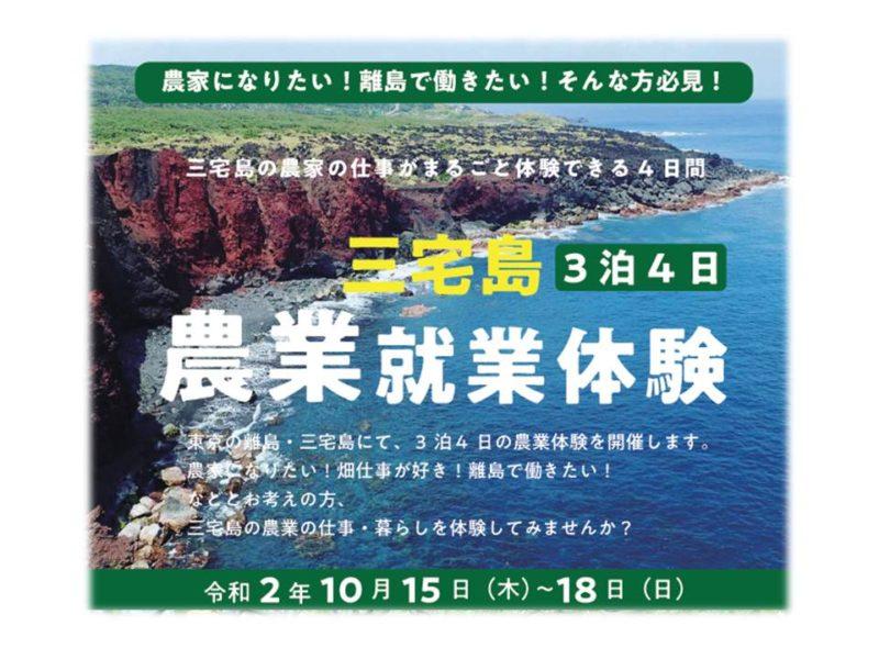 農家になりたい!離島で働きたい!そんな方必見!「三宅島 農業就業体験」開催!