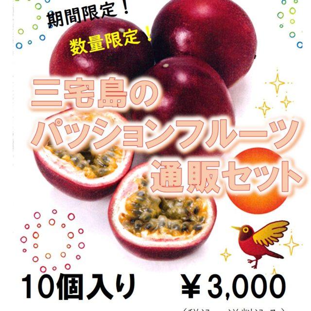 7月31日まで 【パッションフルーツ通販セット】販売!
