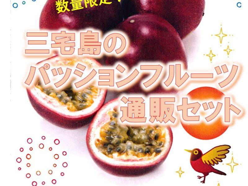 【パッションフルーツ通販セット】販売!