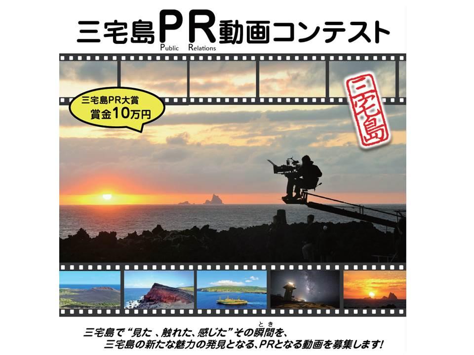 三宅島PR動画コンテスト募集中!!〈1/31締切〉