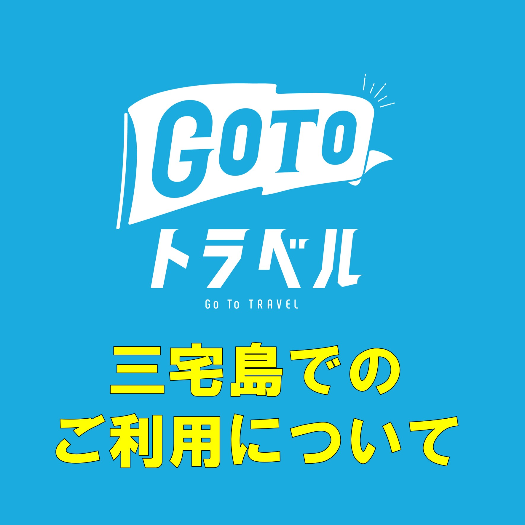 GoToトラベル 三宅島でのご利用について(随時更新)