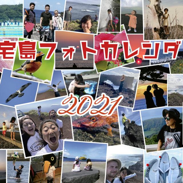 【12月1日~販売開始】三宅島フォトカレンダー2021
