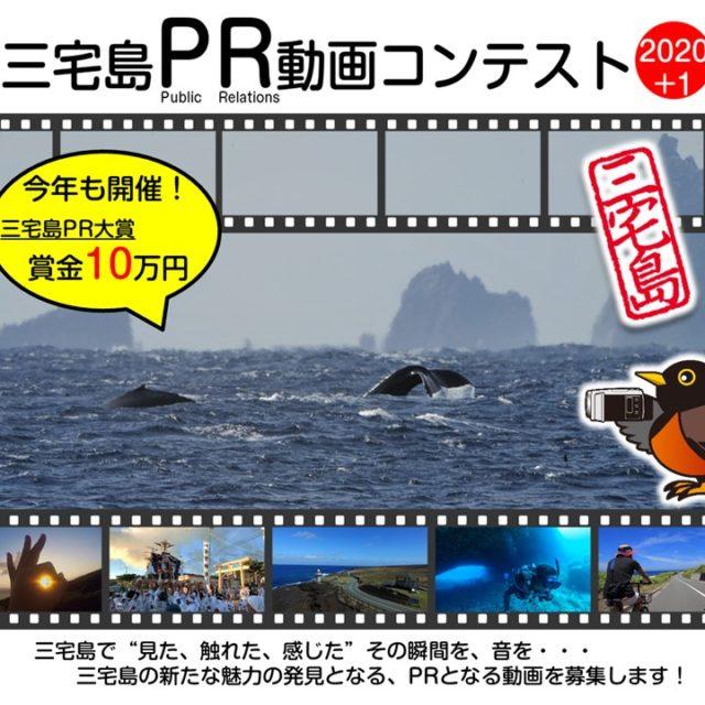 三宅島PR動画コンテスト2020+1 募集開始!!〈2022/1/31締切〉