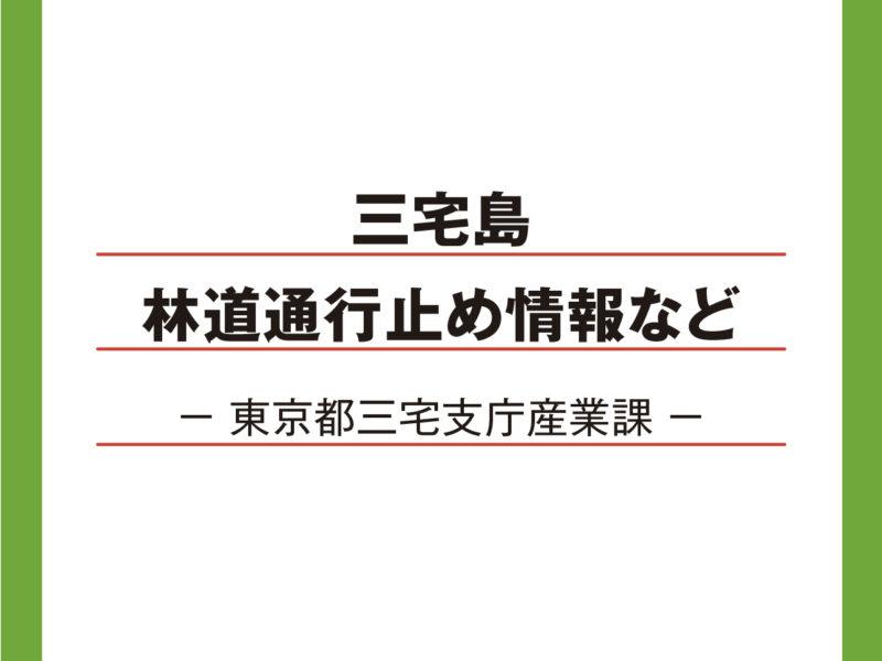 三宅島の林道通行止め情報など<東京都>
