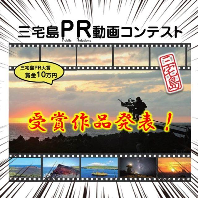 三宅島PR動画コンテスト結果発表!!