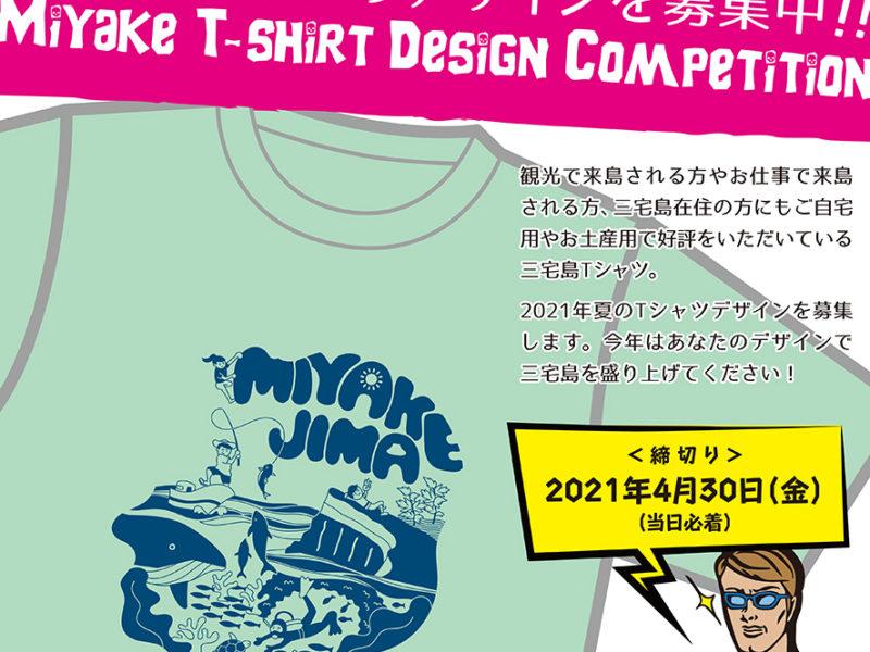 三宅島Tシャツのデザインを募集中!!