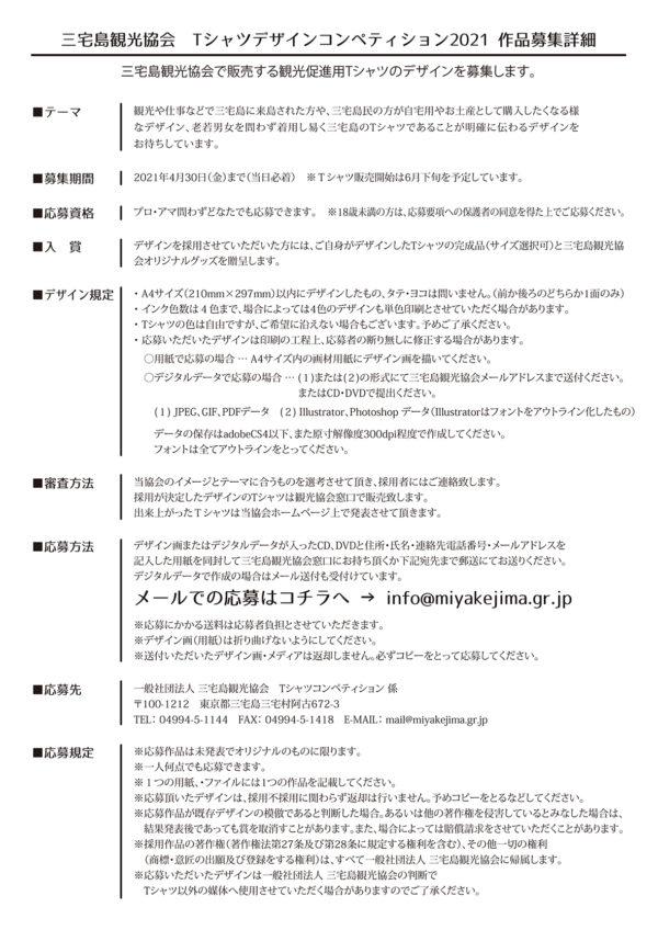 Tシャツコンペ2020_募集チラシ_表面