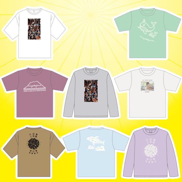 2021三宅島Tシャツデザイン