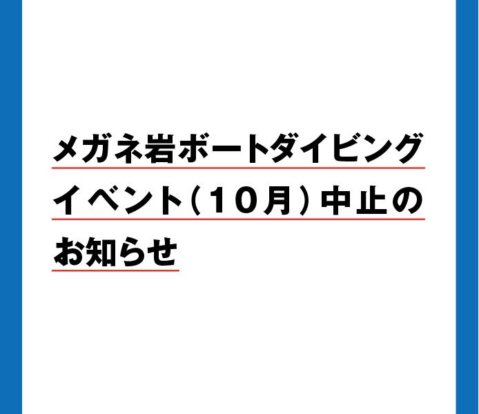 メガネ岩ボートダイビングイベント(2021年10月)中止のお知らせ