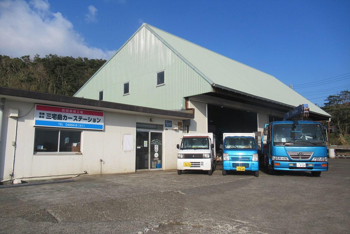 三宅島カーステーション