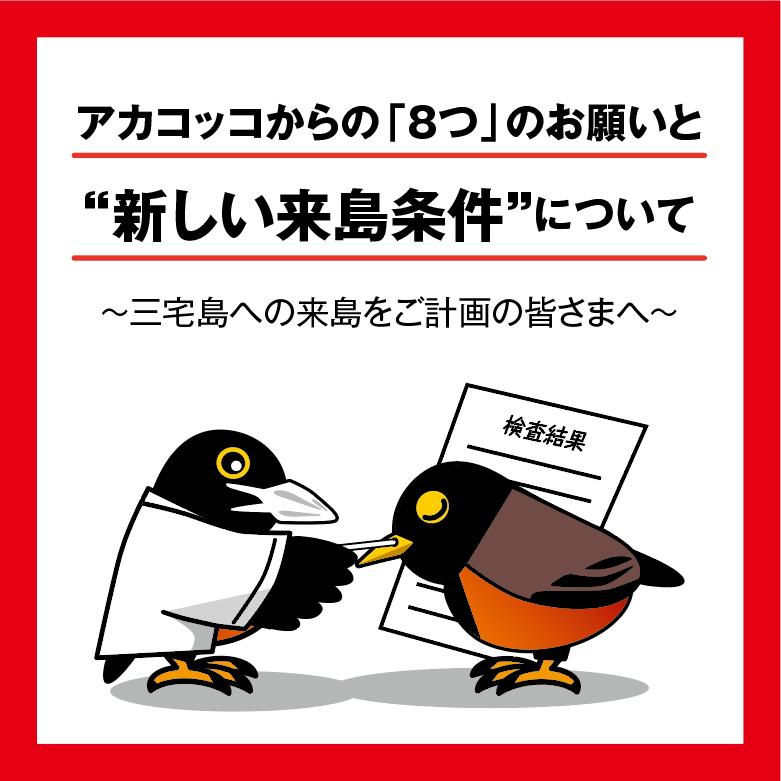 """【アカコッコからの「8つ」のお願いと""""新しい来島条件""""について】"""